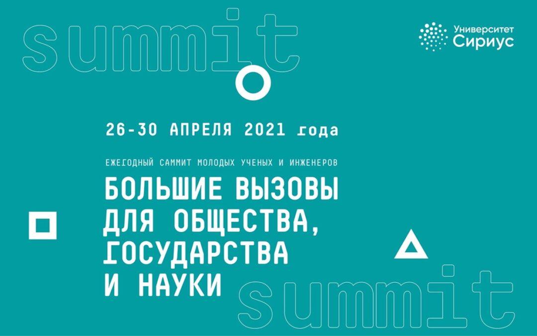 III ежегодный саммит молодых ученых и инженеров «Большие вызовы для общества, государства и науки»